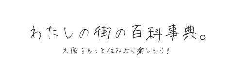 わたしの街の百科事典。みんなの口コミをチェックして大阪をもっと住みよく楽しもう!