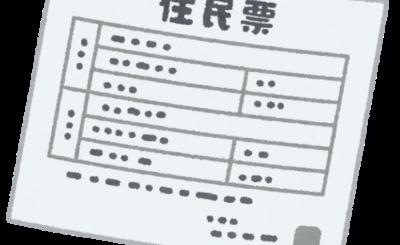 高槻市の住民票の取得方法まとめ【コンビニ発行OK!郵送対応可!】