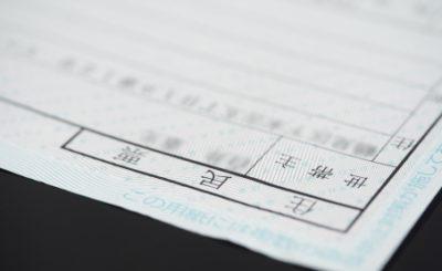 茨木市の住民票の取得方法まとめ【コンビニ発行OK!郵送対応可!】